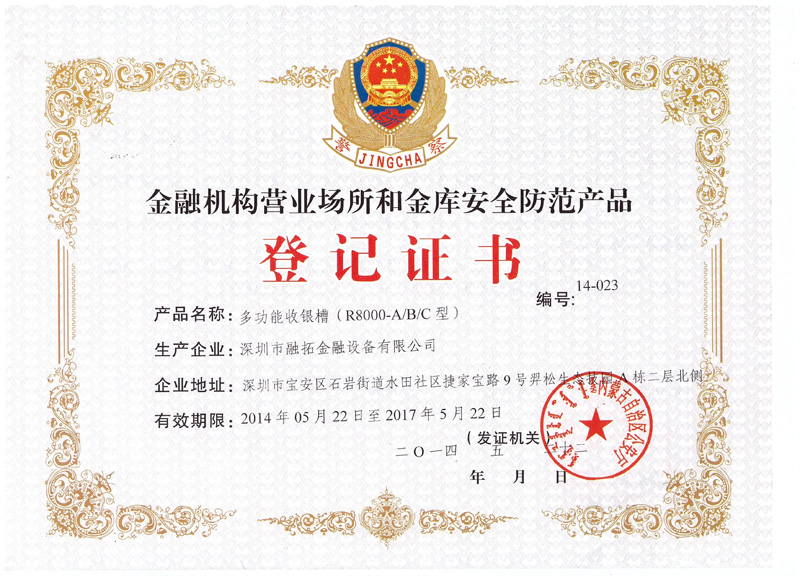 内蒙古公安厅备案证书